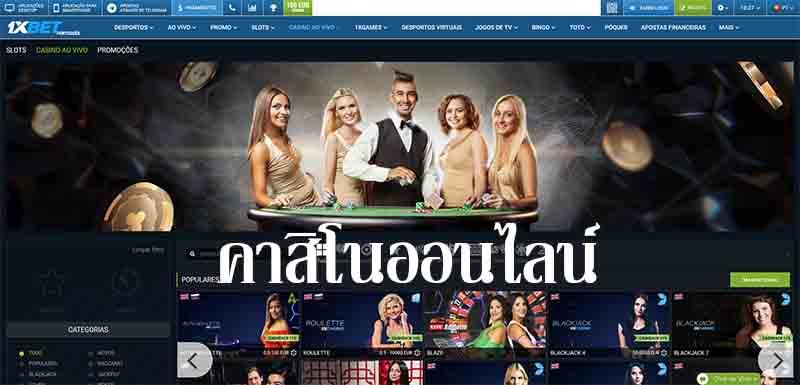 คาสิโนออนไลน์ครบวงจรกับ 1xBet Casino