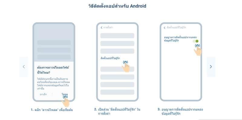 3 ขั้นตอนการโหลด 1XBET Android